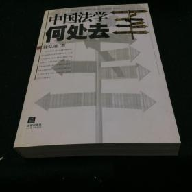 中国法学何处去