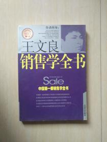 王文良销售学全书