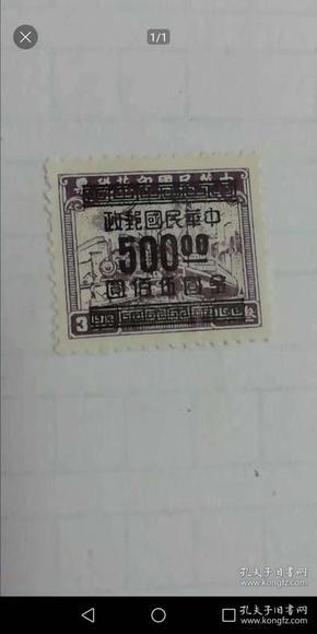 民国——税票改邮政500元