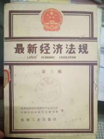 《最新经济法规 第三辑》审计署关于内部审计工作的若干规定、海关对回国探亲华侨进出境行李物品的管理规定.....