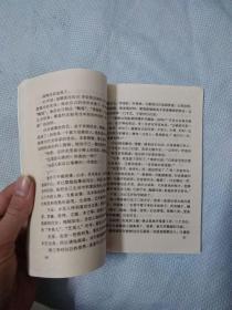 中外名人故事丛书 齐白石