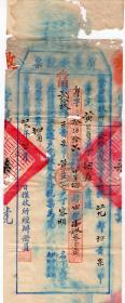 民国税收票证-----民国22年5月, 安徽省休宁县政府推收所