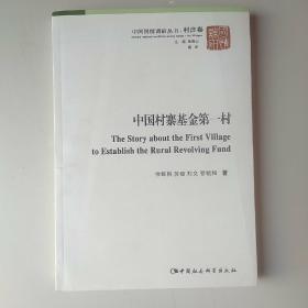 中国国情调研丛书·村庄卷:中国村寨基金第一村