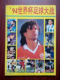 94世界杯足球大战,世界杯足球