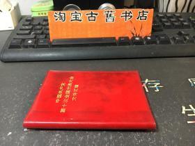 中国共产党第十次全国代表大会文件汇编·/