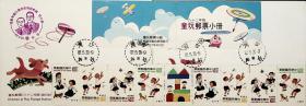 TB17台湾第八任总统副总统就职三周年纪念封-2 贴童玩邮票小册82年版全套 台中5月20日癸戳和就职三周年纪念戳 自制加长纪念封