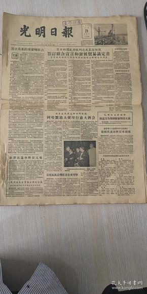 【多图】【老报纸】50年代《光明日报》+《文汇报》+《人民日报》等,学术价值高《文学遗产》等.