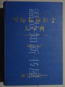国际标准汊字大字典  (正版现货)