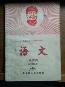 黑龙江省小学暂用课本【语文六年级用】 D1