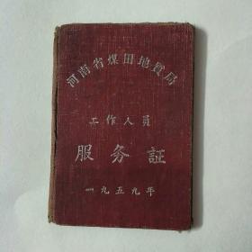 服务证(1959年)