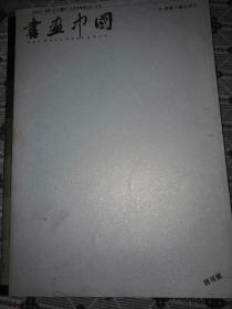 创刊号:书画中国