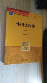 外國法制史(第五版)
