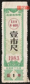1983年【北京市布票壹尺】每人全年只发一丈八尺三寸布票