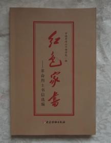 红色家书(2018年4月最新印刷)
