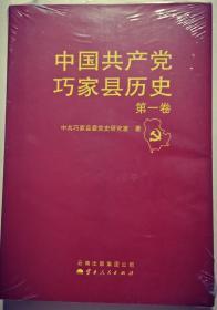 中国共产党巧家县历史    :    (第一卷)