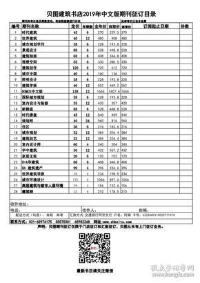 2019年中文期刊目录