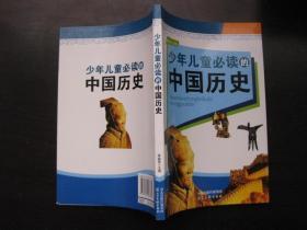 少年儿童必读的中国历史