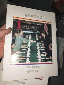 发展中的关系---------中华人民共和国和美利坚合众国(画册)