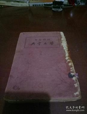 词性分解 学生字典 (民国25年精装)