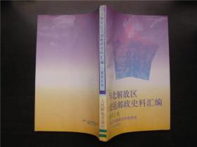 华北解放区交通邮政史料汇编——冀东区卷