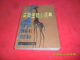 实用生物小词典