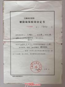 2008年上海市公安局解除取保候审决定书