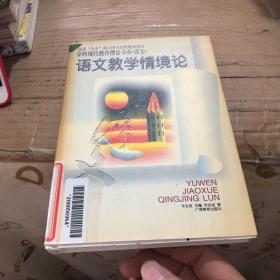 语文教学情景论