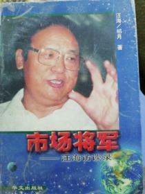 市场将军:汪海访谈录