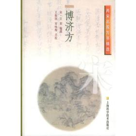 博济方——两宋名家方书精选