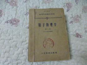 原子物理学 第一卷