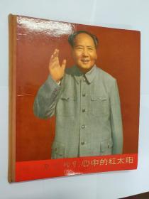 包老 毛主席是我们心中的红太阳 12开精装 见描述