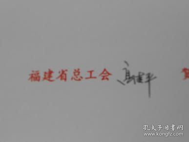 福建省总工会党组成员、副主席高清平贺卡
