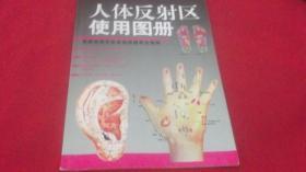 人体反射区使用图册