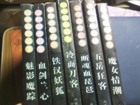 云中岳作品集;全套1---24(22本合售)缺《风尘怪侠》《绝代枭雄》2册