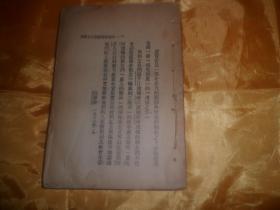 《印度七十四故事》【民国版.缺封面封底及版权】