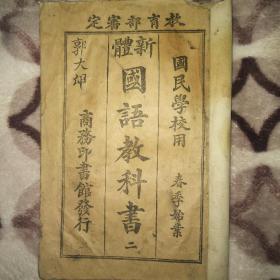 民国九年再版《新体国语教科书》全图第二册