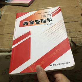 教育管理学(21世纪教育经济与管理系列教材)