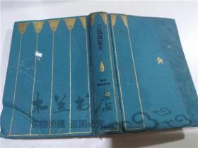 原版日本日文书 现代日本文学馆42 三岛由纪夫 株式会社文艺春秋 1966年8月 32开硬精装
