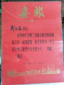 七十年代武钢郝汉生的喜报,奖状等证书6张,八开大小,品好包快递。