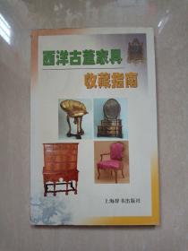 西洋古董家具收藏指南 铜版纸彩图本