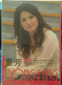 董芳《感恩》DVD