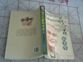 蒋介石在台湾