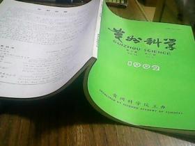 贵州科学1992年第十卷第二期