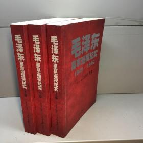 毛泽东离京巡视纪实(1949-1976  上中下 全三册)【一版一印 95品+++ 内页干净 实图拍摄 看图下单 收藏佳品】