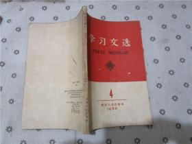 学习文选 1960年第6期