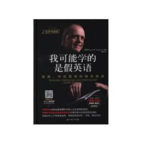 我可能学的是假英语  英语、中式英语和偏误英语 有声典藏版