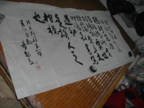 杭州寿魁良书法一张:淡泊明志,宁静致远格言录(69X137)CM【永久包真】