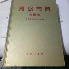 青岛市志 金融志(青岛市史志办公室 编,硬精装本)