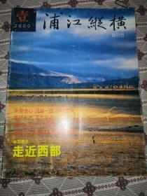 创刊号:浦江纵横