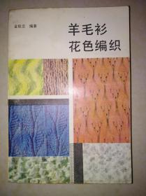 羊毛衫花色编织
